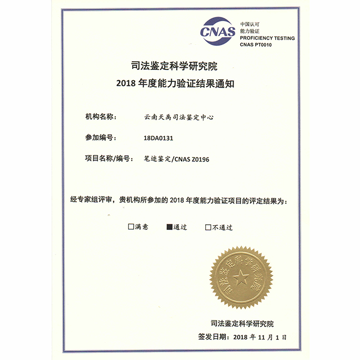 CNAS认证-笔迹鉴定