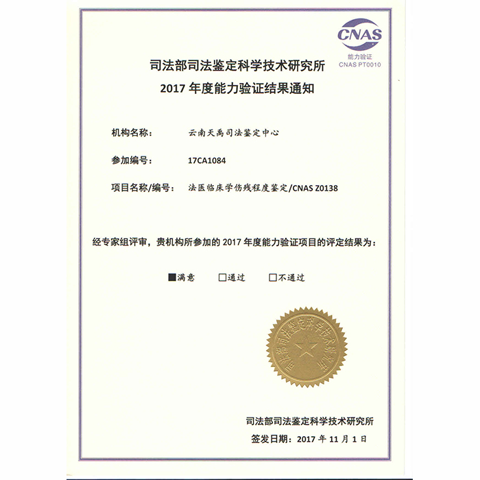 CNAS认证-法医临床伤残程度鉴定
