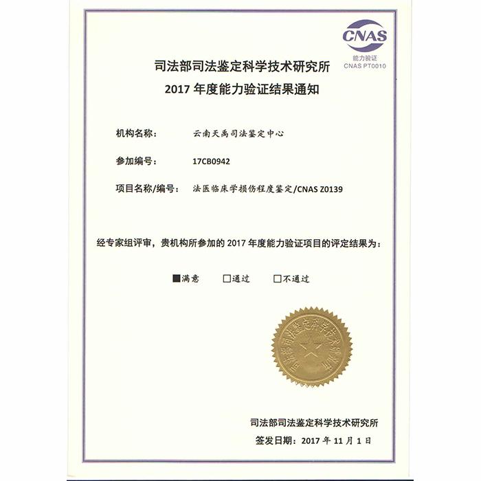 CNAS认证-法医临床损伤程度鉴定